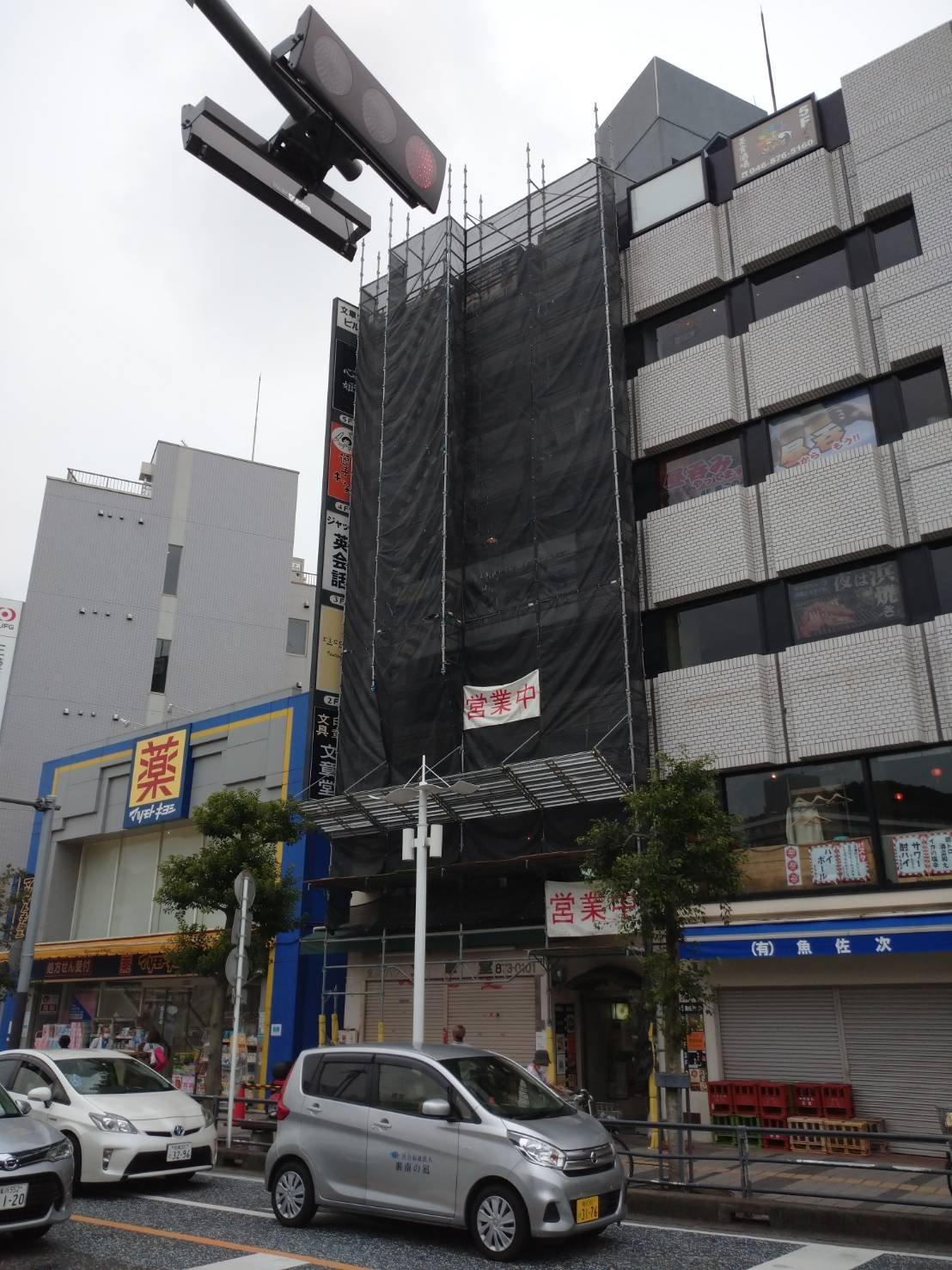 神奈川県逗子市 足場工事施工事例 部分足場